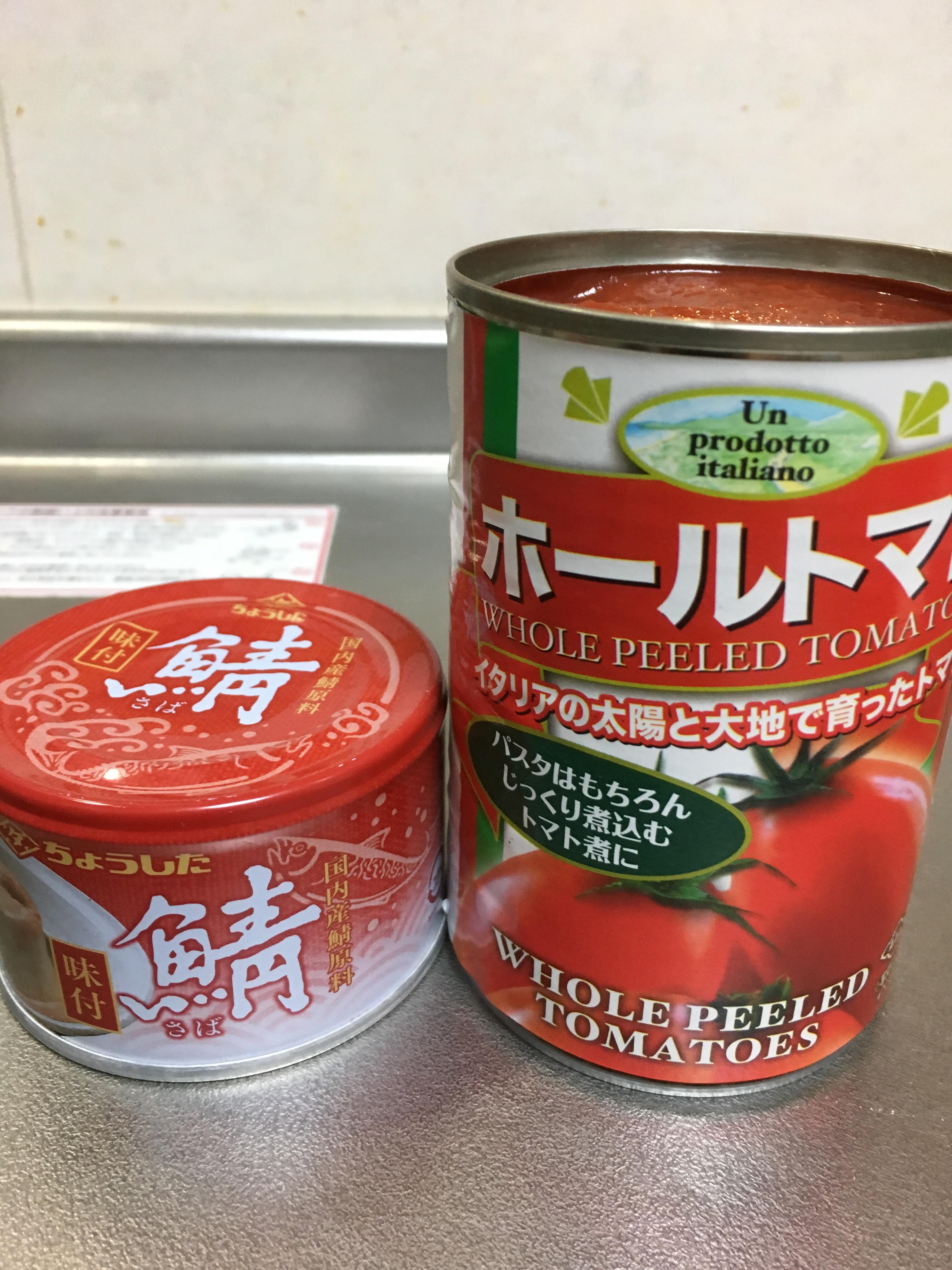 サバ 缶 トマト 缶 パスタ
