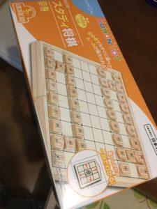 【育児】 スタディ将棋を買ってみました