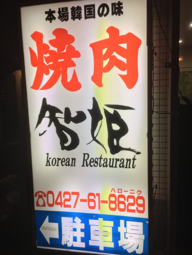 子連れ相模原外食】 上溝駅の隠れ名店 「智姫」にて焼肉 | たまマガ