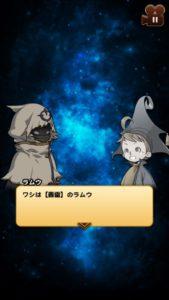 【FFRK】 ☆6魔石 ラムウ戦前の全会話(ネタバレ)