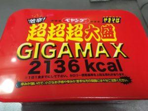 激辛ペヤング超超超大盛GIGAMAXを食す