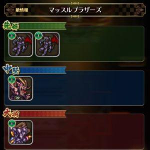 【ロマサガRS】 R杯 マッスルブラザーズ 怪傑7 攻略
