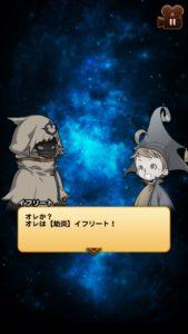【FFRK】 ☆6魔石 イフリート戦前の全会話 (ネタバレ)