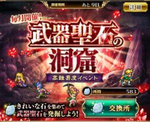 【ロマサガRS】 武器聖石の洞窟の解説 10層攻略&水着縛りオート動画