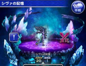 【FFRK】 ☆6氷魔石 シヴァ(魔法有効) ティナシンクロ&ビビ覚醒 攻略