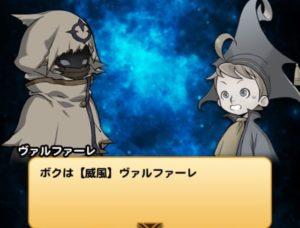 【FFRK】 ☆6魔石 ヴァルファーレ戦前の全会話(ネタバレ)