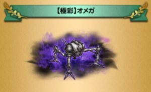 【FFRK】 属性兵器 極彩オメガ 8属性簡易攻略
