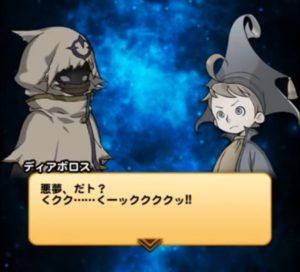 【FFRK】 ☆6魔石 ディアボロス討伐後の全会話(ネタバレ)