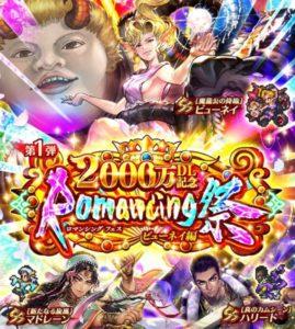 【ロマサガRS】2000万DL記念第1弾ガチャ性能レビュー (ビューネイ、マドレーン、ハリード)