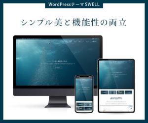 【ブログの事】 WordPress有料テーマ SWELL は購入するべきか